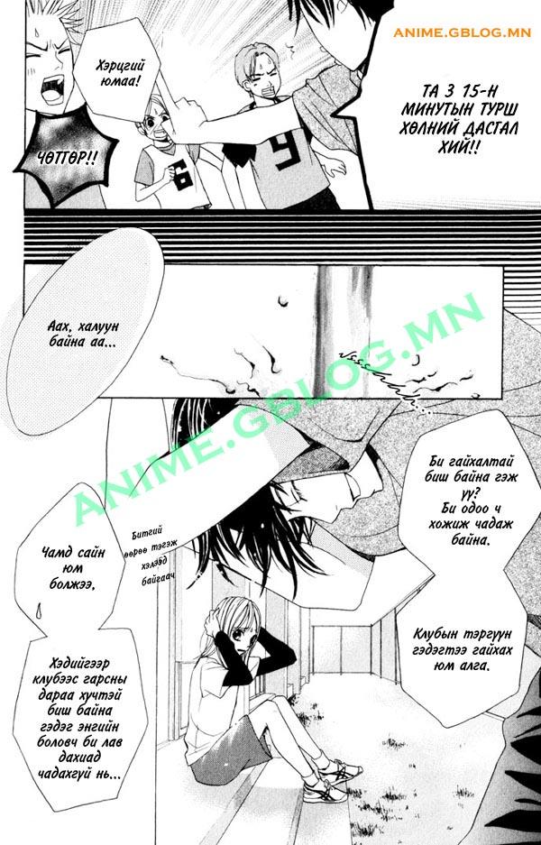 Japan Manga Translation - Kami ga Suki - 1 - Confession - 8